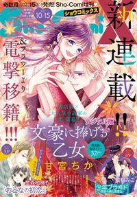 Sho-ComiX 2021年10月15日号(2021年9月15日発売)