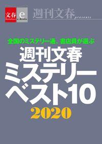 週刊文春ミステリーベスト10 2020【文春e-Books】