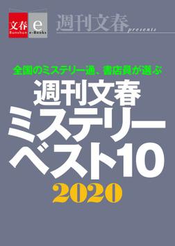 週刊文春ミステリーベスト10 2020【文春e-Books】-電子書籍