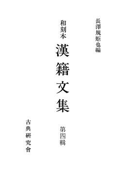 和刻本漢籍文集4-電子書籍