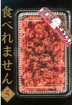 食べれません(5)-電子書籍