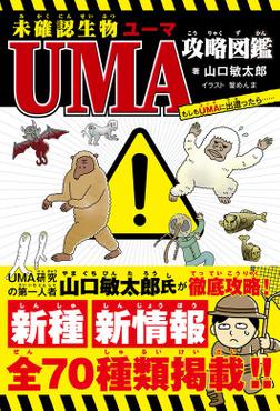 未確認生物UMA攻略図鑑-電子書籍
