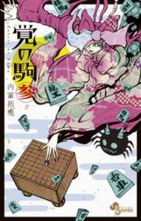 覚の駒(3)