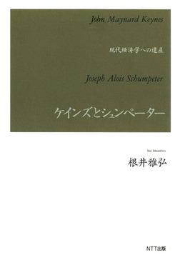 ケインズとシュンペーター : 現代経済学への遺産-電子書籍