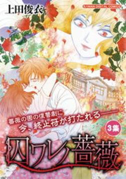 囚ワレノ薔薇(3)-電子書籍