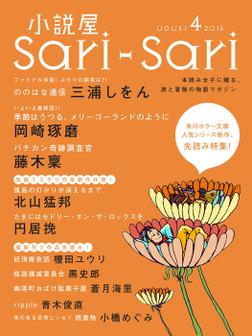 小説屋sari-sari 2015年4月号-電子書籍