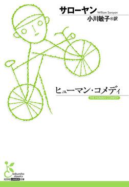 ヒューマン・コメディ-電子書籍