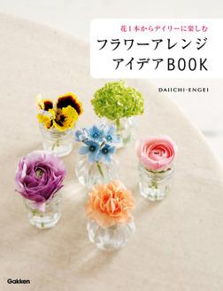 フラワーアレンジ アイデアBOOK 花1本からデイリーに楽しむ-電子書籍