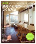 最新版「最高に心地のいい家」をつくる方法