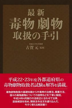 最新 毒物劇物取扱の手引-電子書籍