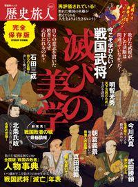 晋遊舎ムック 歴史旅人 Vol.7