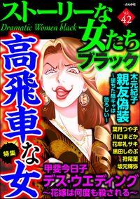 ストーリーな女たち ブラック高飛車な女 Vol.42