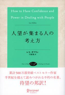 人望が集まる人の考え方-電子書籍