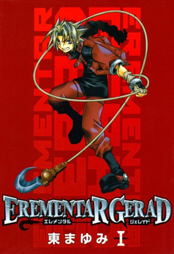 EREMENTAR GERAD 1巻-電子書籍