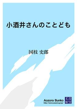小酒井さんのことども-電子書籍