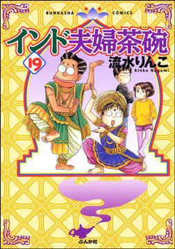 インド夫婦茶碗 19巻-電子書籍