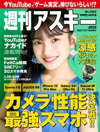 週刊アスキーNo.1342(2021年7月6日発行)