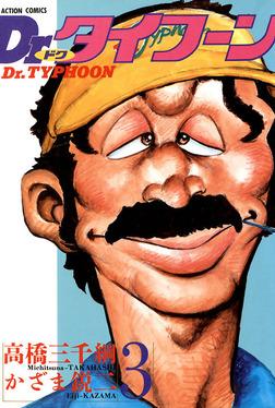 Dr.タイフーン : 3-電子書籍
