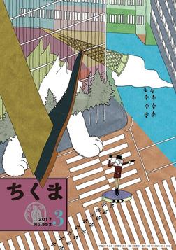 ちくま 2017年3月号(No.552)-電子書籍