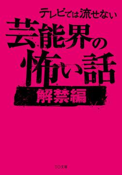 テレビでは流せない芸能界の怖い話【解禁編】-電子書籍