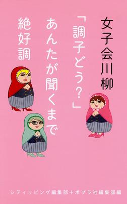 女子会川柳 「調子どう?」あんたが聞くまで絶好調-電子書籍
