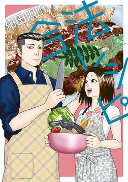 紺田照の合法レシピ(9)-電子書籍