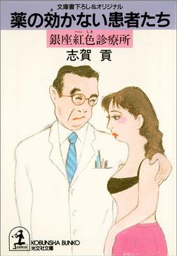 薬の効かない患者たち~銀座紅色(べにしき)診療所~-電子書籍