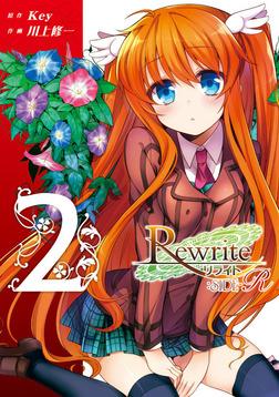 Rewrite:SIDE-R(2)-電子書籍