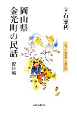 岡山県金光町の民話・資料編-電子書籍