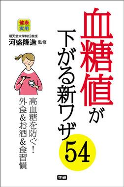 血糖値が下がる新ワザ54-電子書籍