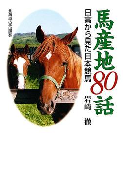 馬産地80話 : 日高から見た日本競馬-電子書籍