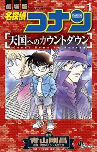 名探偵コナン 天国へのカウントダウン(1)