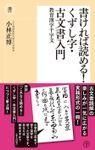 書ければ読める! くずし字・古文書入門―教育漢字千字文