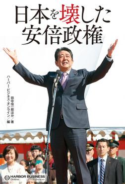 日本を壊した安倍政権-電子書籍