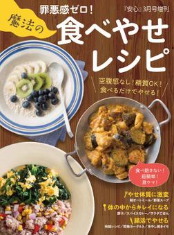 罪悪感ゼロ!魔法の食べやせレシピ(安心2021年3月号増刊)-電子書籍