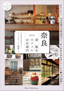 奈良 素敵なカフェ&お店案内 こだわりのカフェ・パン・スイーツ・雑貨たち-電子書籍