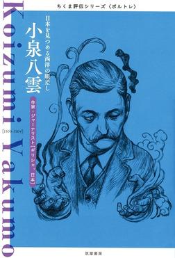 小泉八雲 ──日本を見つめる西洋の眼差し-電子書籍