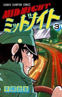 ミッドナイト 3(少年チャンピオン・コミックス)