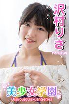 美少女学園 沢村りさ Part.108