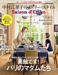 セゾン・ド・エリコ Vol.11