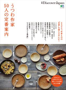 別冊Discover Japan 2015年9月号「うつわ作家50人の定番案内」-電子書籍