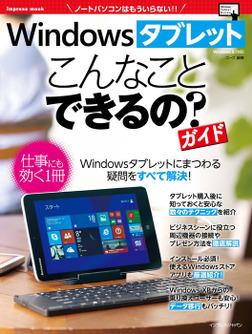 Windowsタブレットこんなことできるの?ガイド-電子書籍