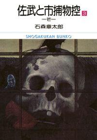 佐武と市捕物控 ビッグコミック版(3)