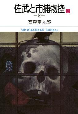 佐武と市捕物控 ビッグコミック版(3)-電子書籍