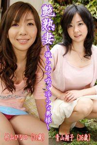 艶熟妻~撮られて喘ぐ淫らな奥様~村山ひなの(31歳)・青山翔子(36歳)
