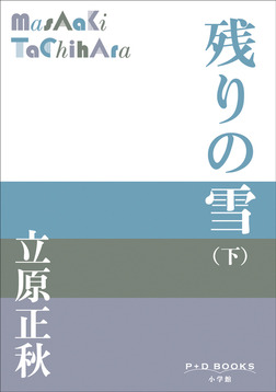 P+D BOOKS 残りの雪(下)-電子書籍