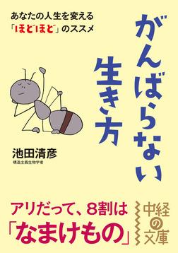 がんばらない生き方-電子書籍