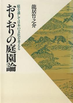 おりおりの庭園論:庭を通して日本の文化を考える-電子書籍