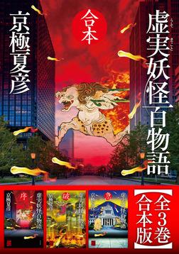 虚実妖怪百物語 【全3巻 合本版】-電子書籍