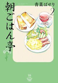 朝ごはん亭 / 2